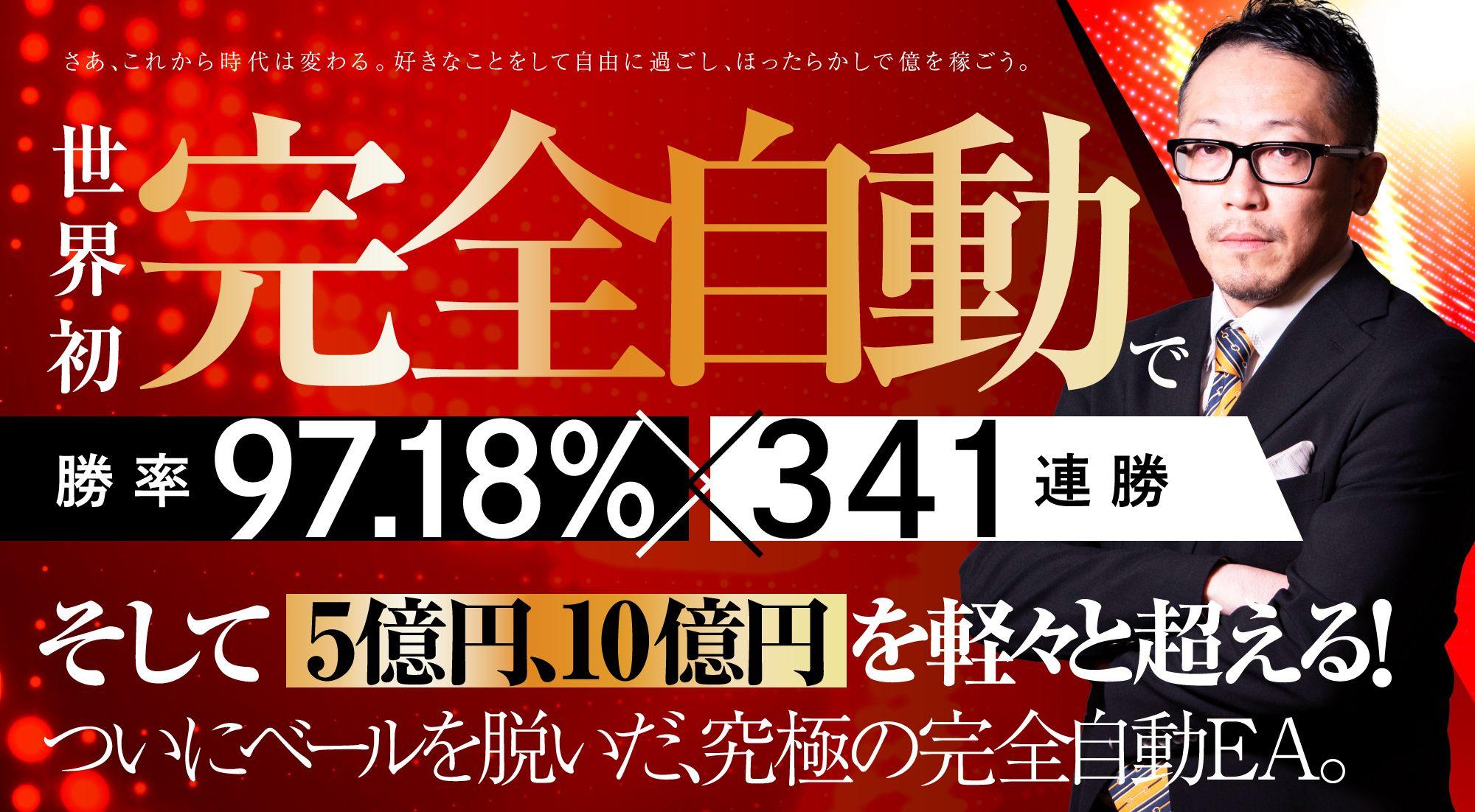 Master Piece FX【井手海斗】は怪しさだらけ?レビューをお届け!